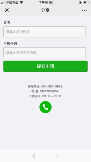 联联周边游北京站怎么加入?联联周边游怎么注册?
