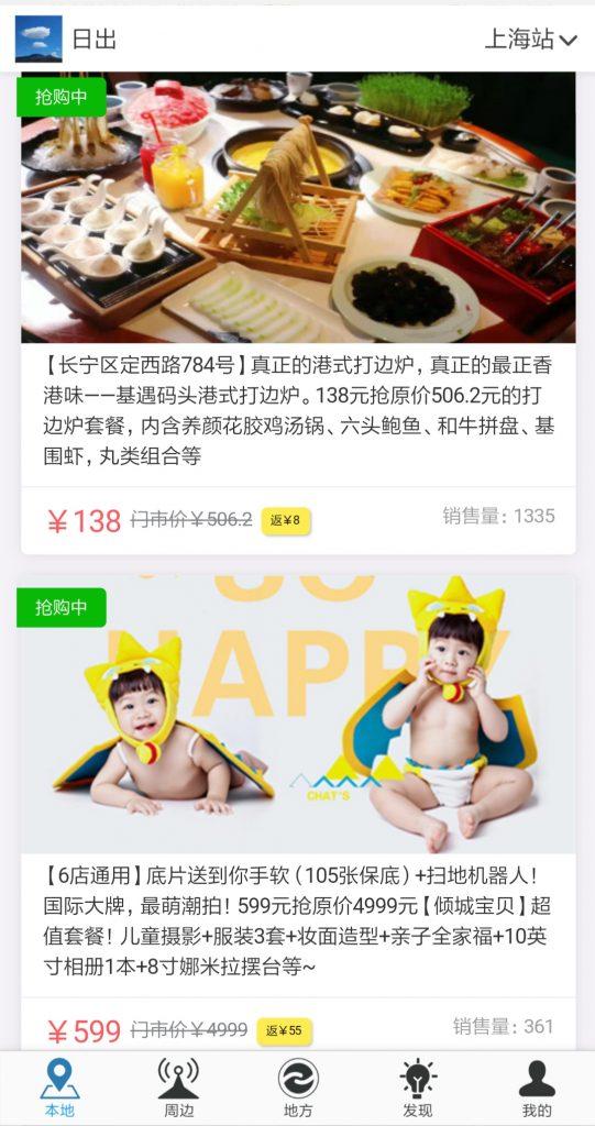 联联周边游上海站精品爆款推荐