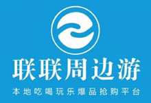 联联周边游平台注册