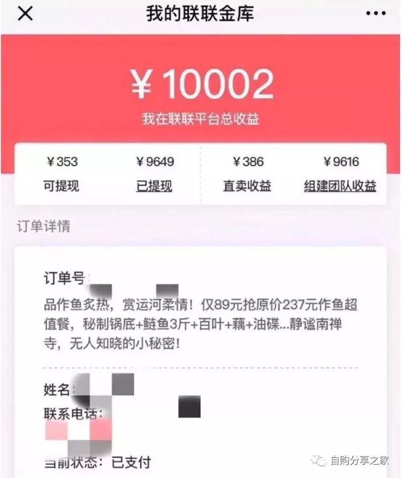 联联周边游【南京站】达人注册,教你成为推广达人!