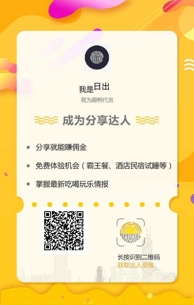 趣鸭上海/杭州站达人注册