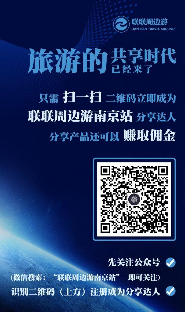 南京联联达人注册入口