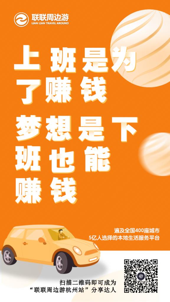 联联周边游官方邀请码