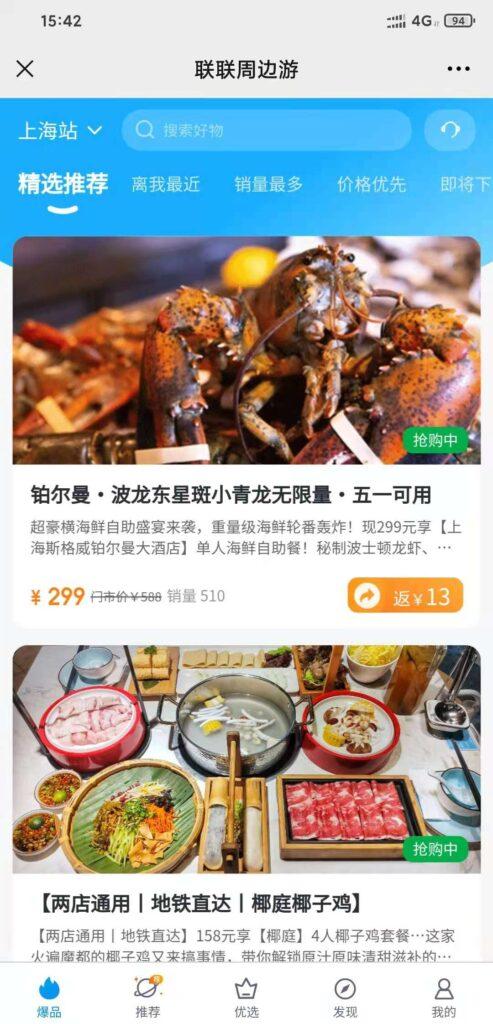上海联联周边游注册?哪里有上海的注册地址?